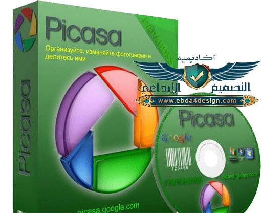 تحميل برنامج بيكاسا لتعديل الصور Picasa 3.9.138