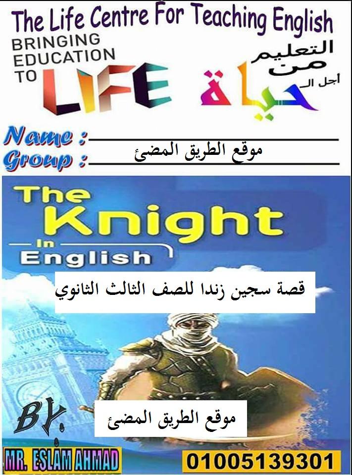 حمل مذكره الفارس لقصة سجين زندا للصف الثالث الثانوى، مستر اسلام احمد