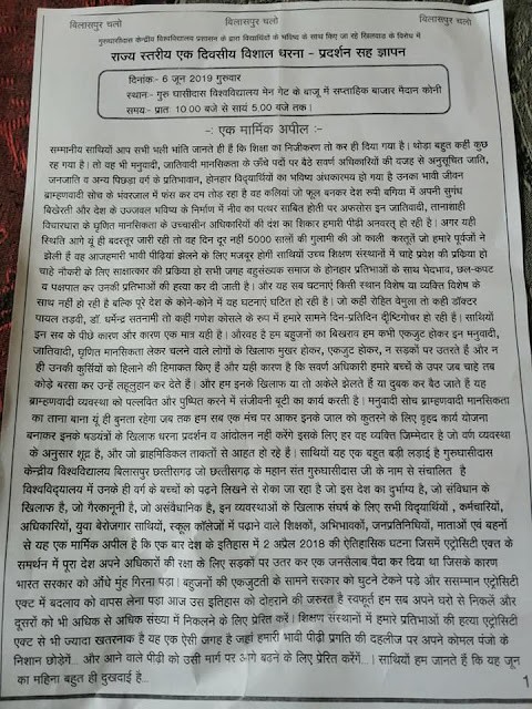 Vishal Dharna Pradarshan 6 jun Poster