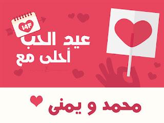 صور عيد الحب احلى مع محمد ويمنى