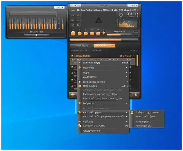 AIMP Player : O κορυφαίος μουσικός Player για  τα Windows