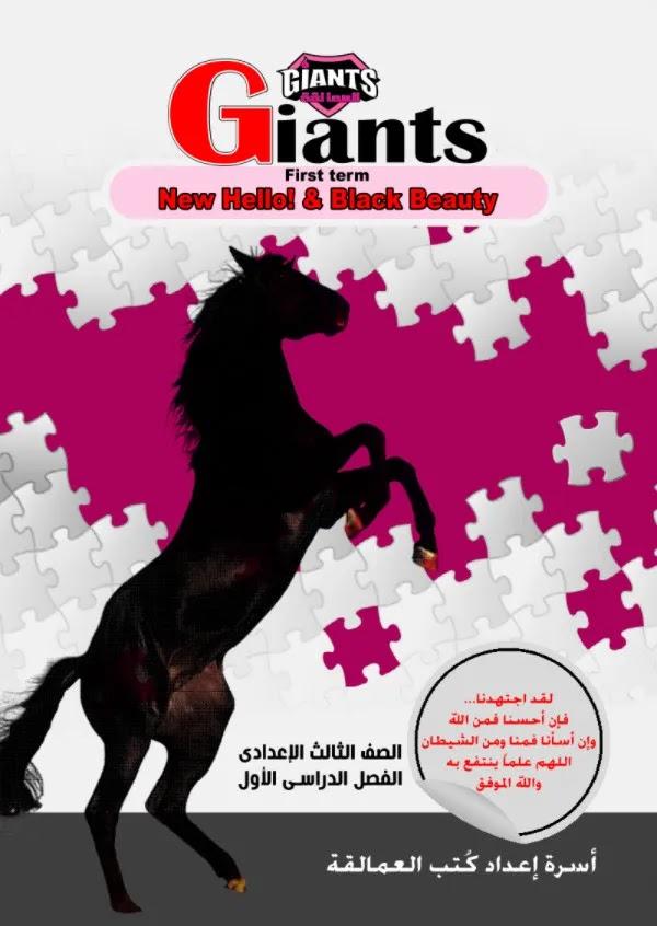 تحميل مراجعة كتاب العمالقة لغة انجليزية للصف الثالث الإعدادى ترم اول 2021