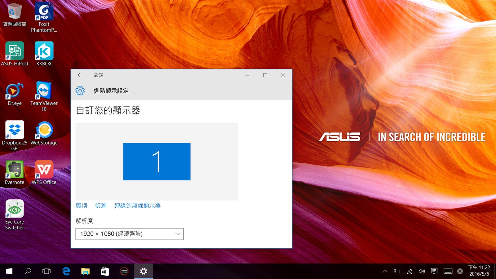 1 - [開箱] Asus Zenbook Flip UX306CA 極致輕薄、360度自由翻轉