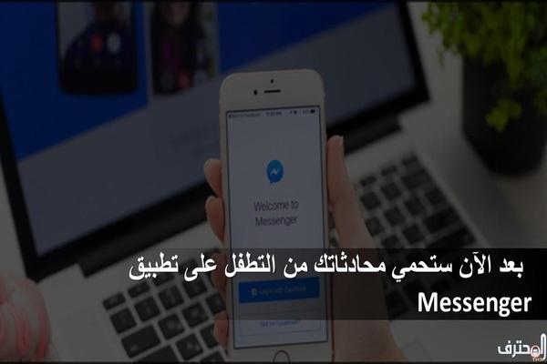 بعد الآن ستحمي محادثاتك من التطفل على تطبيق Messenger