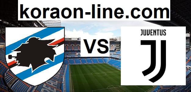 كورة اون لاين مشاهدة مباراة يوفنتوس وسامبدوريا بث مباشر اليوم 20-09-2020 الدوري الايطالي