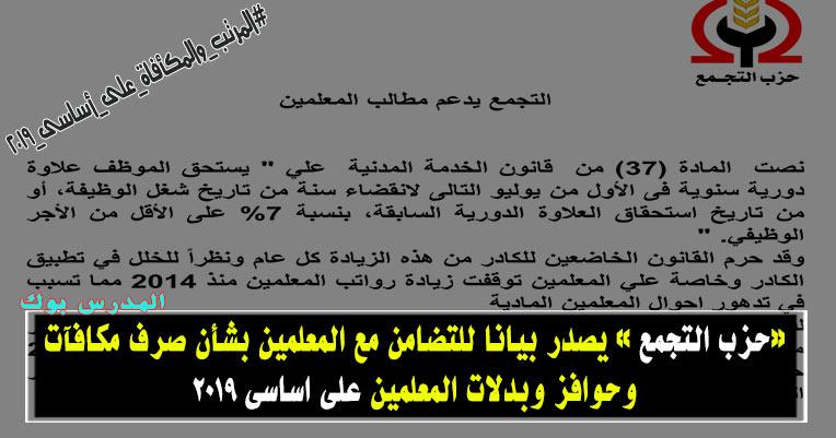 حزب التجمع يصدر بيانا للتضامن مع المعلمين بشأن صرف مكافآت وحوافز وبدلات المعلمين على اساسى 2019