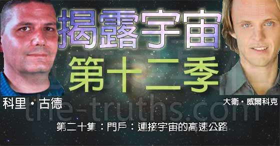 揭露宇宙:第十二季第二十集:門戶:連接宇宙的高速公路