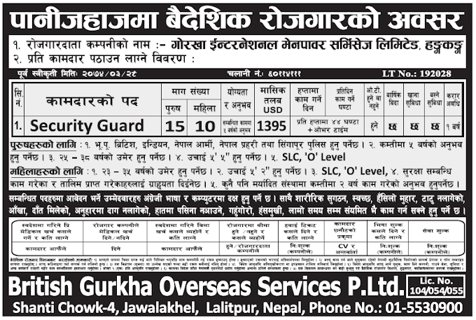 Jobs in Hong Kong for Nepali in Ship, Salary Rs 1,40,000