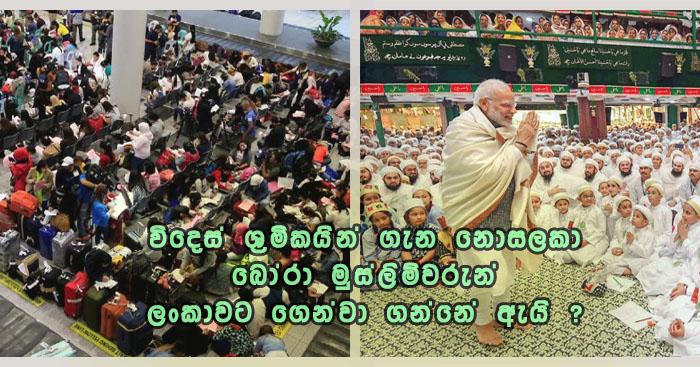 https://www.gossiplanka.com/2020/06/bora-muslims-srilanka.html