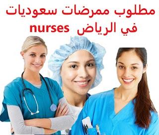 وظائف السعودية مطلوب ممرضات سعوديات في الرياض  nurses