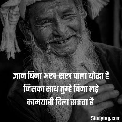 सामाजिक शायरी , ज्ञान बिना अस्त्र-सस्त्र वाला योद्धा है जिसका साथ तुम्हे बिना लड़े कामयाबी दिला सकता है
