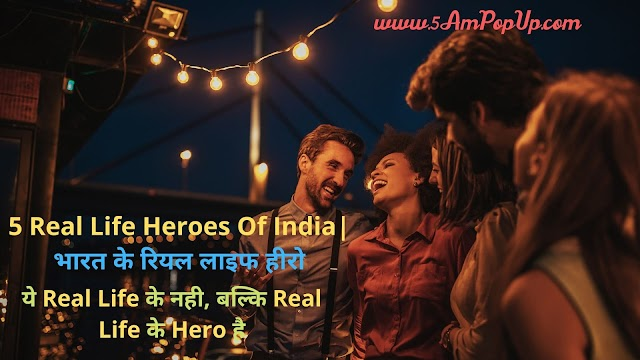 5 Real Life Heroes Of India | भारत के रियल लाइफ हीरो