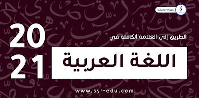 مادة اللغة العربية لطلاب البكالوريا في سوريا
