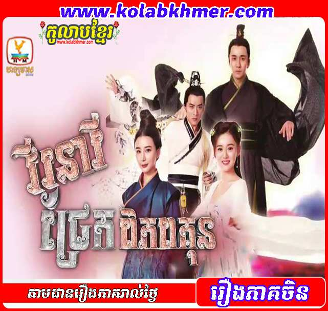Virak Neary Chraek Piphup Kun