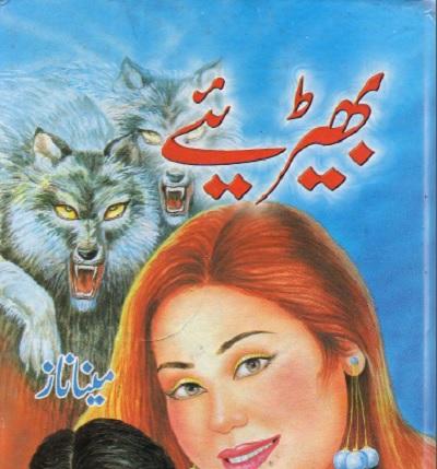 bahirey-novel-urdu-pdf-download