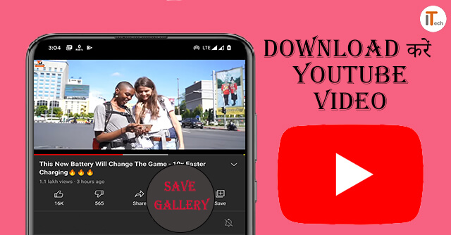 2021 Me Youtube Se Mp3 Song Kaise Download Kare | Youtube Se Video Kaise Download Kare