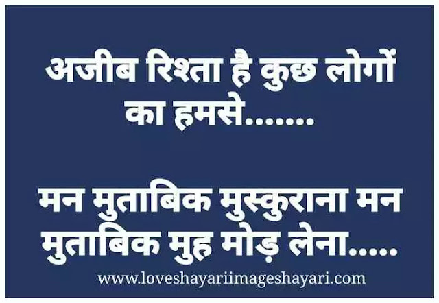 Love couple shayari with image and pictures