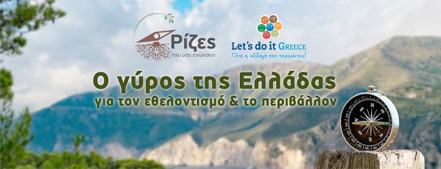 Ο γύρος της Ελλάδας για το περιβάλλον