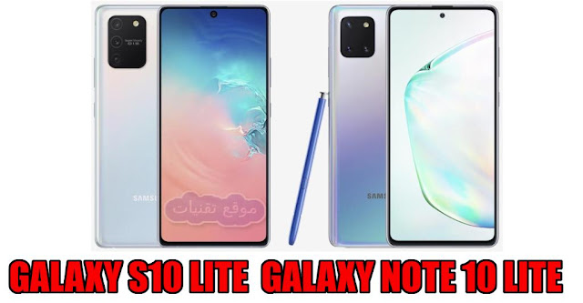مواصفات ومميزات وسعر Galaxy S10 Lite و Galaxy Note 10 Lite