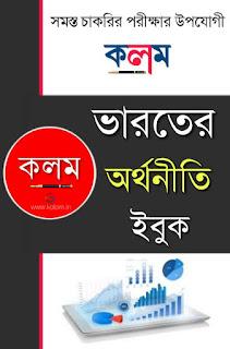 Indian Economy Book in Bengali PDF - ভারতের অর্থনীতি বই