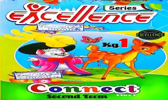 كتاب اكسلانس Excellence لمنهج كونكت بلس 1 للصف الاول الابتدائى الترم الثانى 2021 -  connect plus 1 term 2