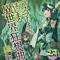 Web Novel Online / Death March 5-9
