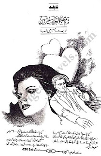 Hum Mohabbton Ke Safeer Hain (Novel Complete) By Nazhat Jabeen Zia Pdf Free Download