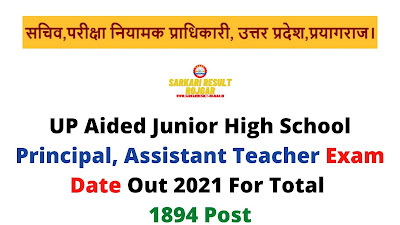 UP Aided Junior High School Principal, Assistant Teacher Exam Date Out 2021 For Total 1894 Post