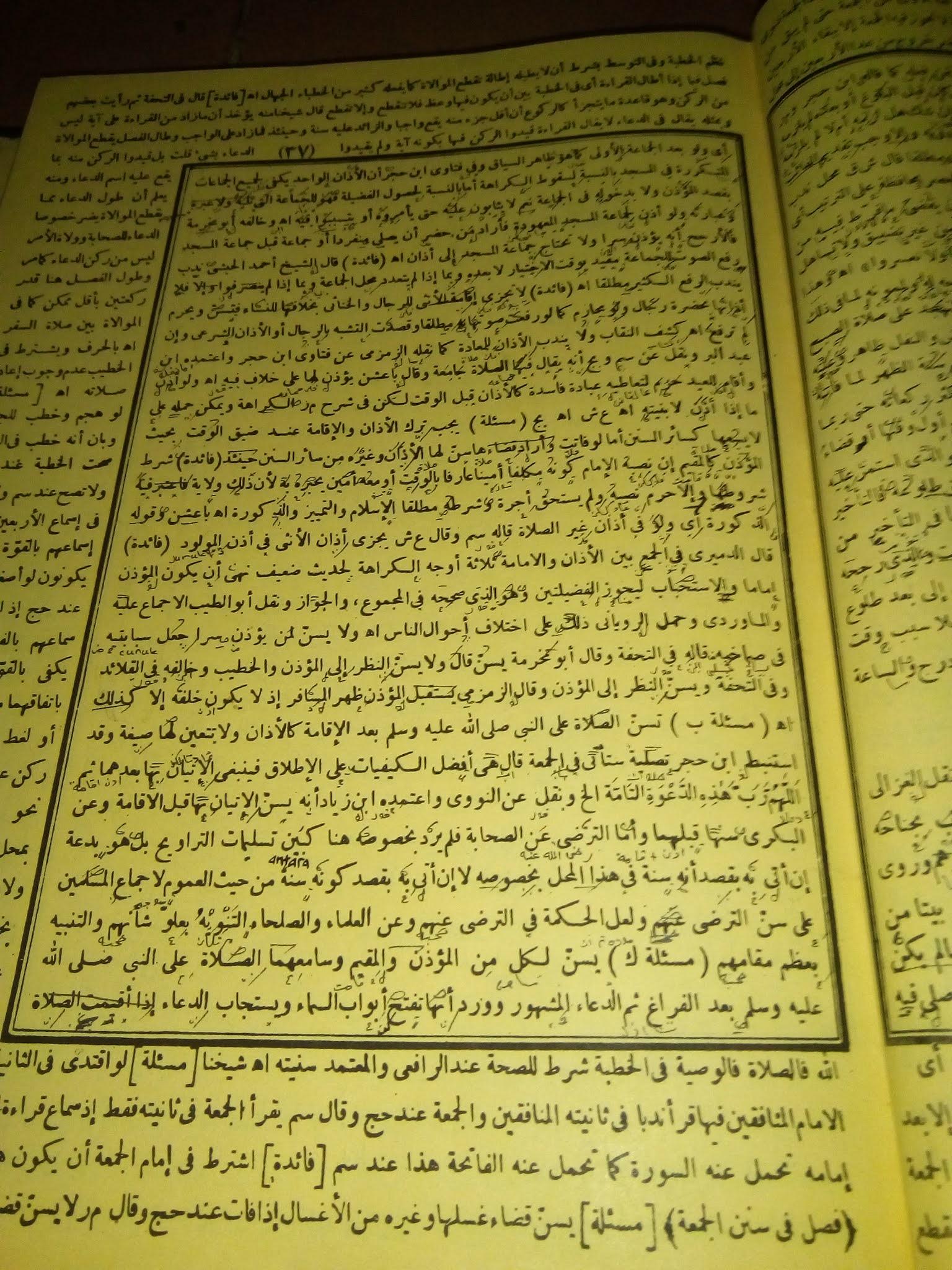 hukum-shalawat-sebelum-adzan-bughiyah-muatarsyidin