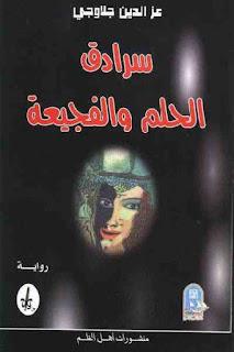 رواية سرادق الحلم والفجيعة - pdf