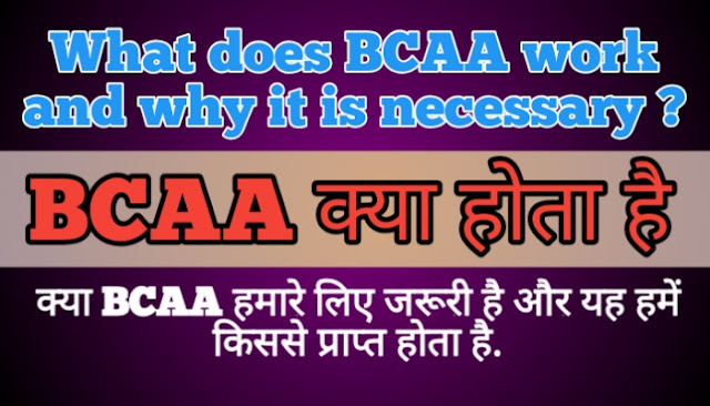 What does BCAA work and why it is necessary ?