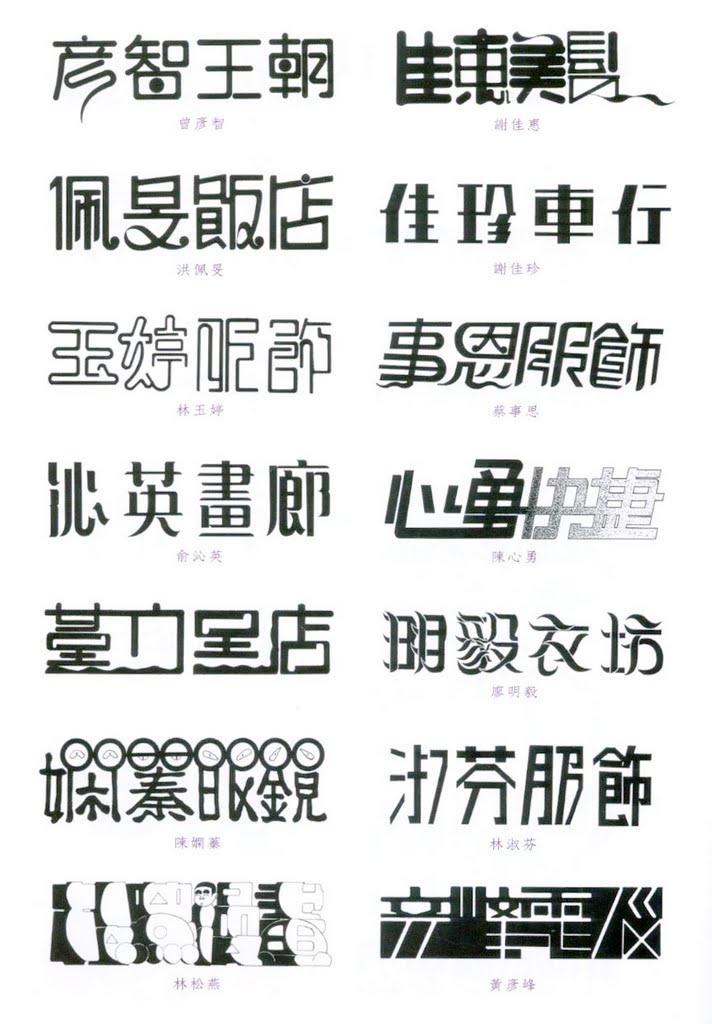 虛線的教學: 字體設計方法