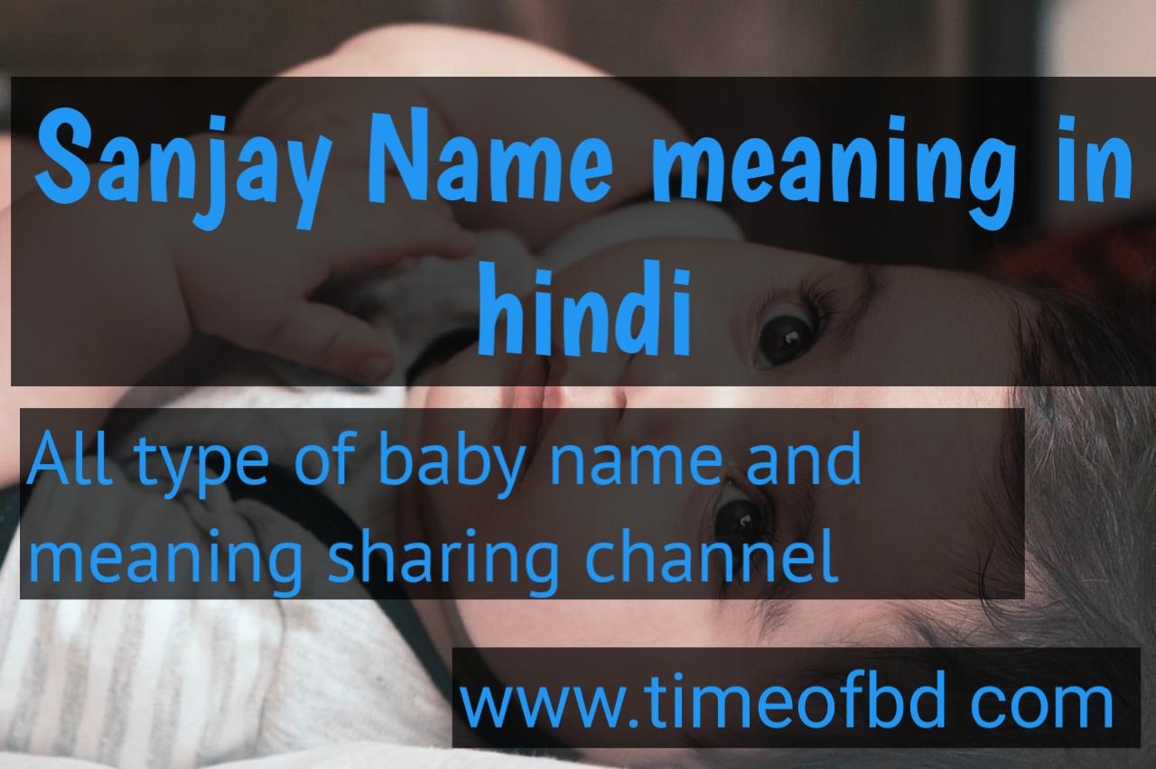 sanjay name meaning in hindi, sanjay ka meaning ,sanjay meaning in hindi dictioanry,meaning of sanjay in hindi