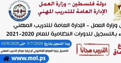 وزارة العمل بغزة : بدء التسجيل للدورات النظامية للعام 2020- 2021م مجانًا