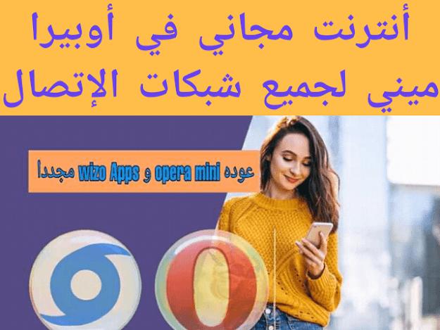 أوبيرا لتشغيل الأنترنت مجانا في شبكات الإتصال المغربية والجزائرية
