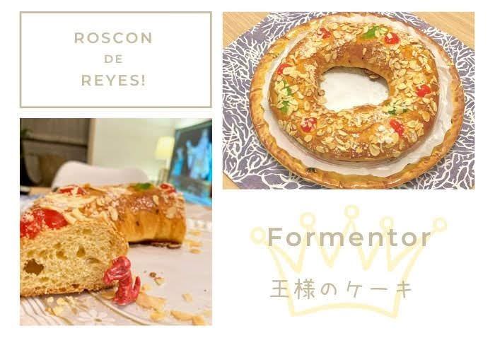 Formentor Roscon マドリードのフォルメントールの王様のケーキとサプライズ