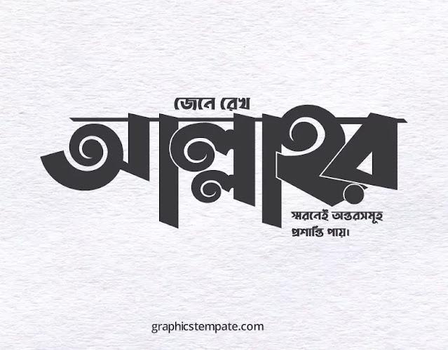 শরিফ জেসমিন ফন্ট দিয়ে বাংলা ইসলামিক টাইপোগ্রাফি ডিজাইন করুন। Bangla Islamic Typography design in 2020