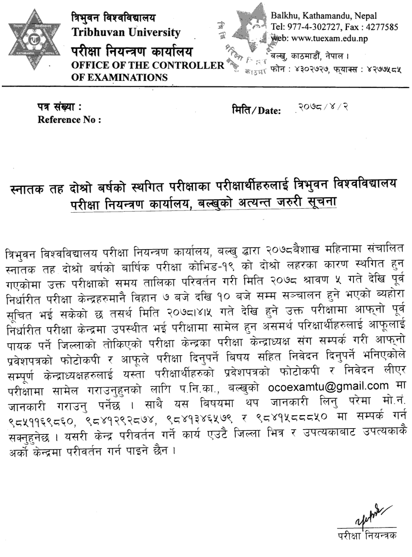 Tribhuvan University Urgent Notice for Bachelor Level Second Year Exam