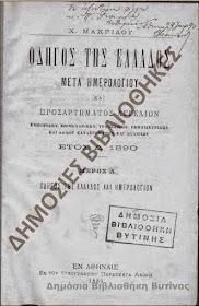 Δήμοι της Δωρίδας  1889