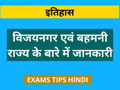 विजयनगर, बहमनी एवं अन्य प्रांतीय राज्य के महत्वपूर्ण प्रश्न उत्तर, विजयनगर, बहमनी, Vijayanagar, Bahmani and Other Provincial States Important Question Answer in Hindi