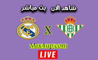 مشاهدة مباراة ريال مدريد وريال بيتيس بث مباشر اليوم بتاريخ 26-09-2020 في الدوري الاسباني