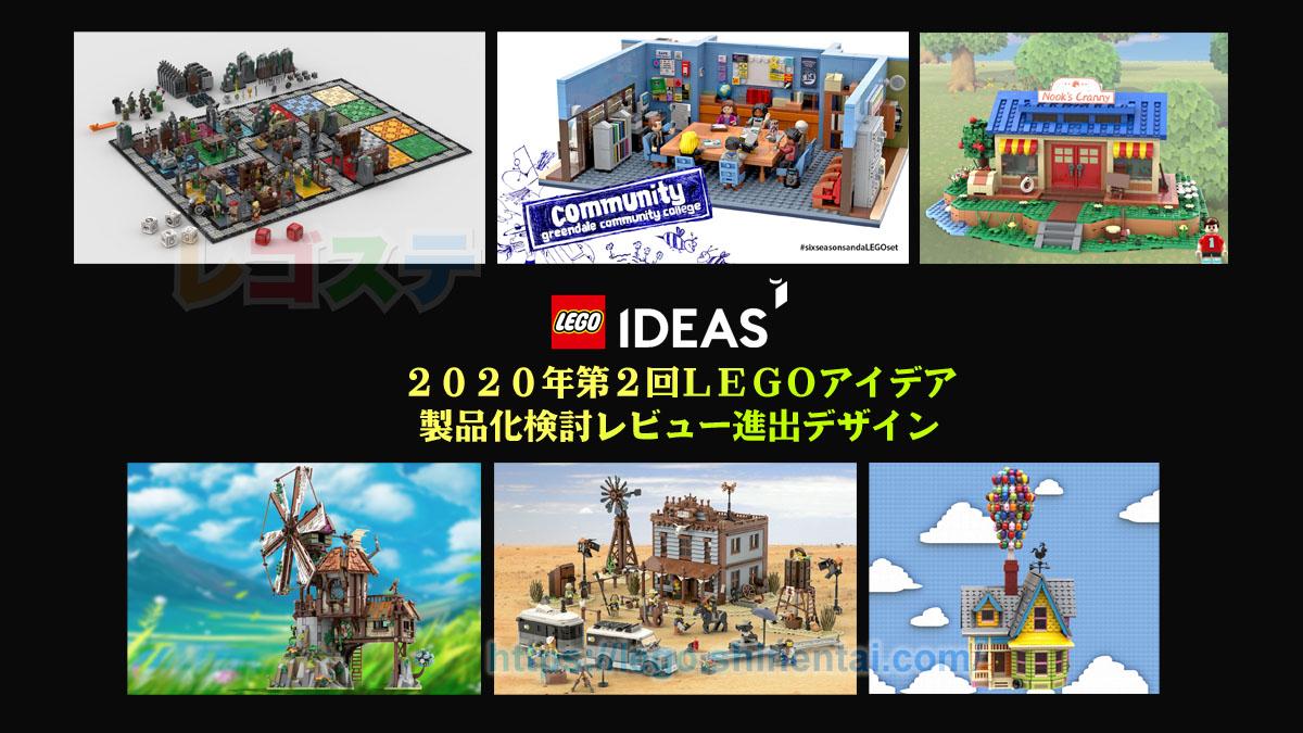 2020年第2回 #LEGO アイデア製品化検討レビュー進出デザイン:あつまれ どうぶつの森、カールじいさん他:随時更新