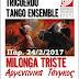 Αργεντίνικα tangos από το TRICUERDO Tango Ensemble