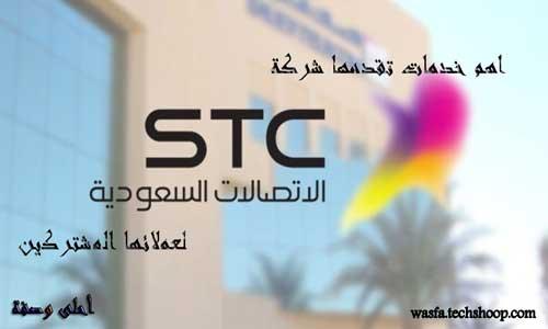 اهم خدمات تقدمها شركة الاتصالات السعودية STC لعملائها المشتركين