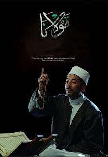 مشاهدة فيلم مولانا 2016