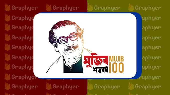 Mujib100 Logo Vector PNG, AI, EPS and HQ JPEG - Mujib Borsho Logo Free