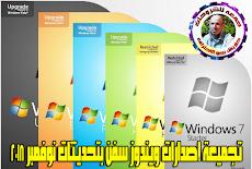 تجميعة إصدارات ويندوز سفن بتحديثات نوفمبر 2018 | Windows 7 Sp1 X86-X64 Aio 13in2
