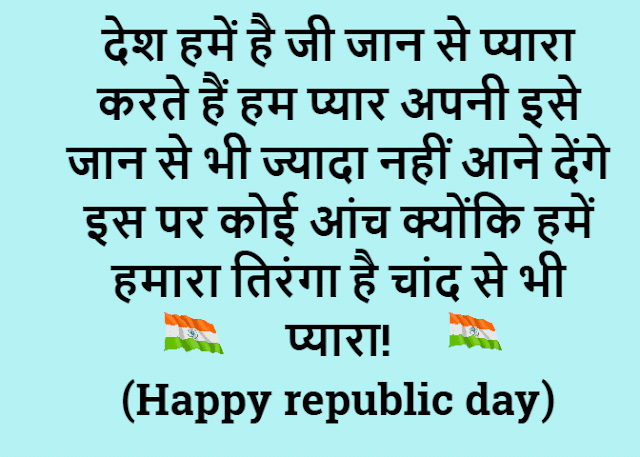 Shayari on republic day in hindi