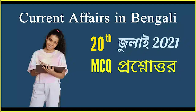 Daily Current Affairs In Bengali 20th July 2021
