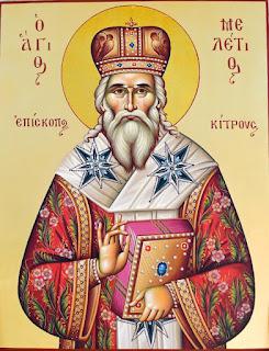 Εορταστικές εκδηλώσεις προς τιμήν του Αγίου Ιερομάρτυρος Μελετίου, Επισκόπου Κίτρους